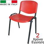 Καρέκλα Φροντιστηρίου Novaiso Κόκκινη